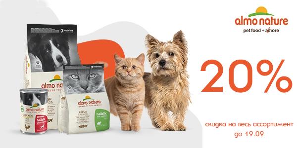 Скидка 20% на корма для собак и кошек Almomnature!