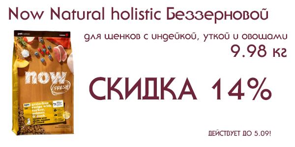 Now Natural holistic Беззерновой для щенков с индейкой, уткой и овощами скидка 14%